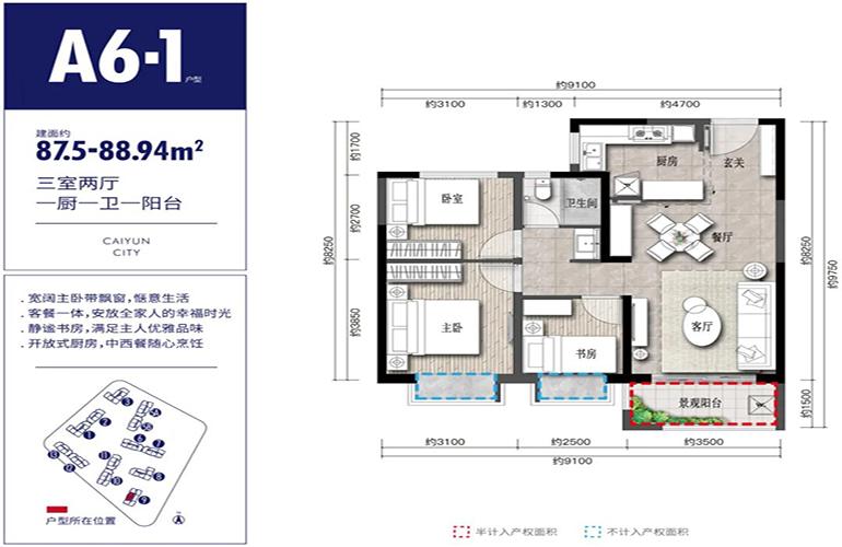 俊发彩云城 檀湾 (A6-1)户型 三室两厅 建筑面积87㎡