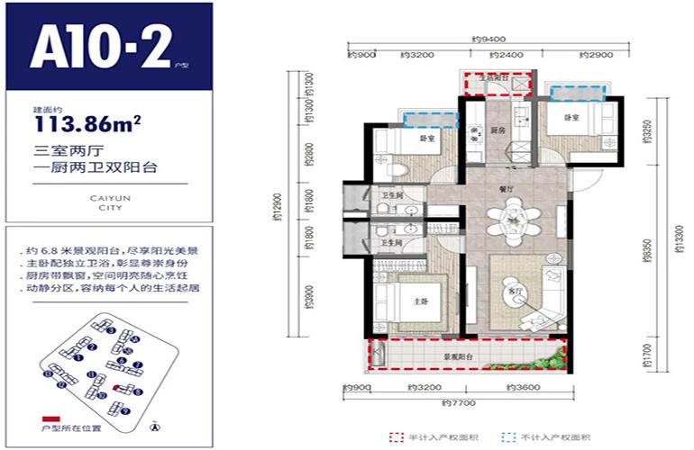 俊发彩云城 檀湾 (A10-2)户型 三室两厅 建筑面积113㎡