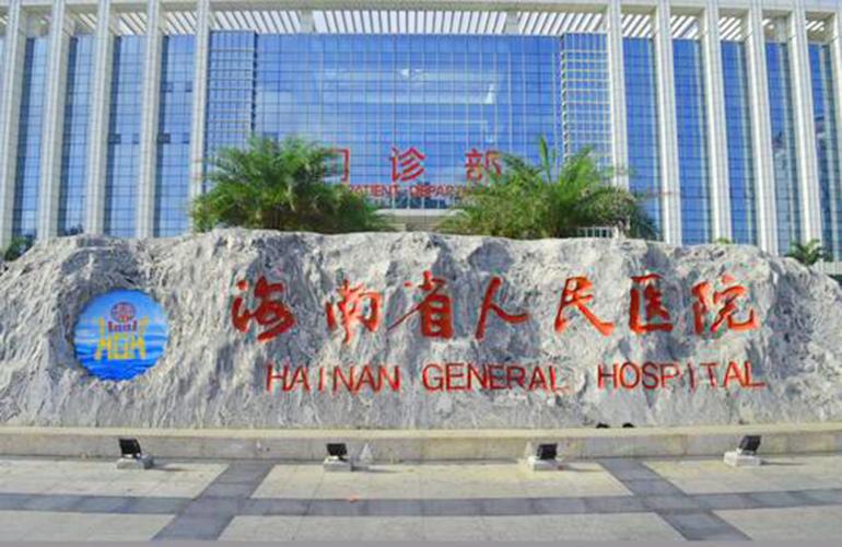 悦龙湾 海南省人民医院