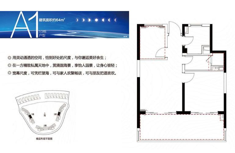 融创日月湾 A1户型 2室2厅1卫 建筑面积64㎡