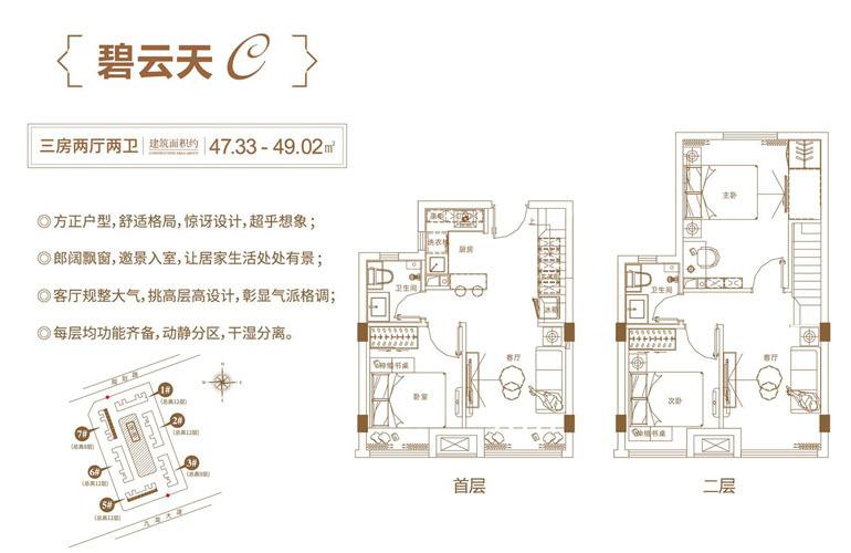 碧云天C户型 三房两厅两卫 |建筑面积47.33-49.02㎡