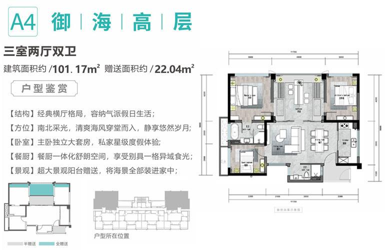 海蓝凤凰海岸 A4户型 三室两厅双卫 建筑面积101.17㎡