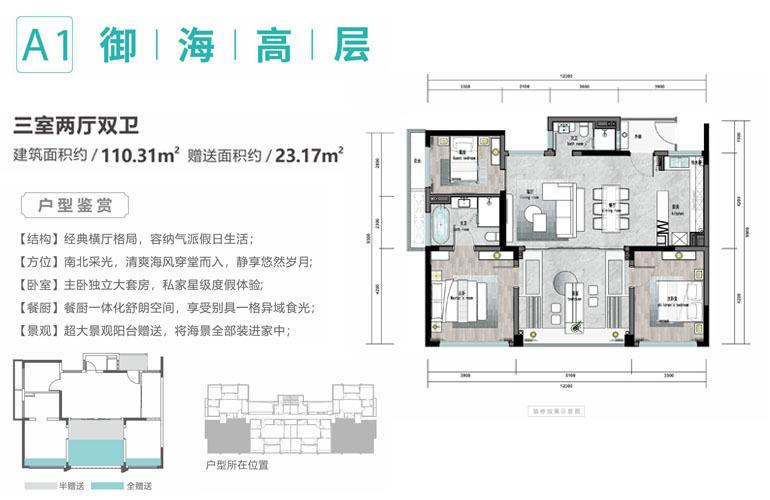 海蓝凤凰海岸 A1户型 三室两厅双卫 建筑面积110.31㎡