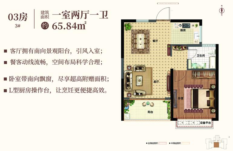 京艺源 03户型 一室两厅一卫 建筑美好65.84㎡
