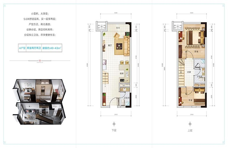 椰林小筑 A户型  2房2卫 建筑面积  40-43㎡