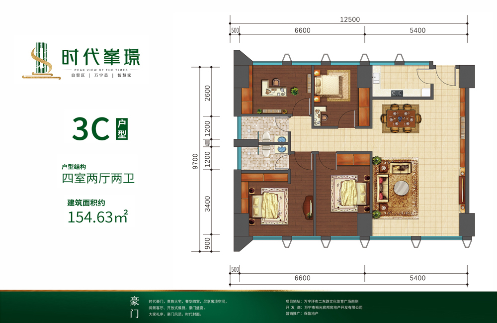 时代峯璟 3C户型 4室2厅2卫 建筑面积约154㎡