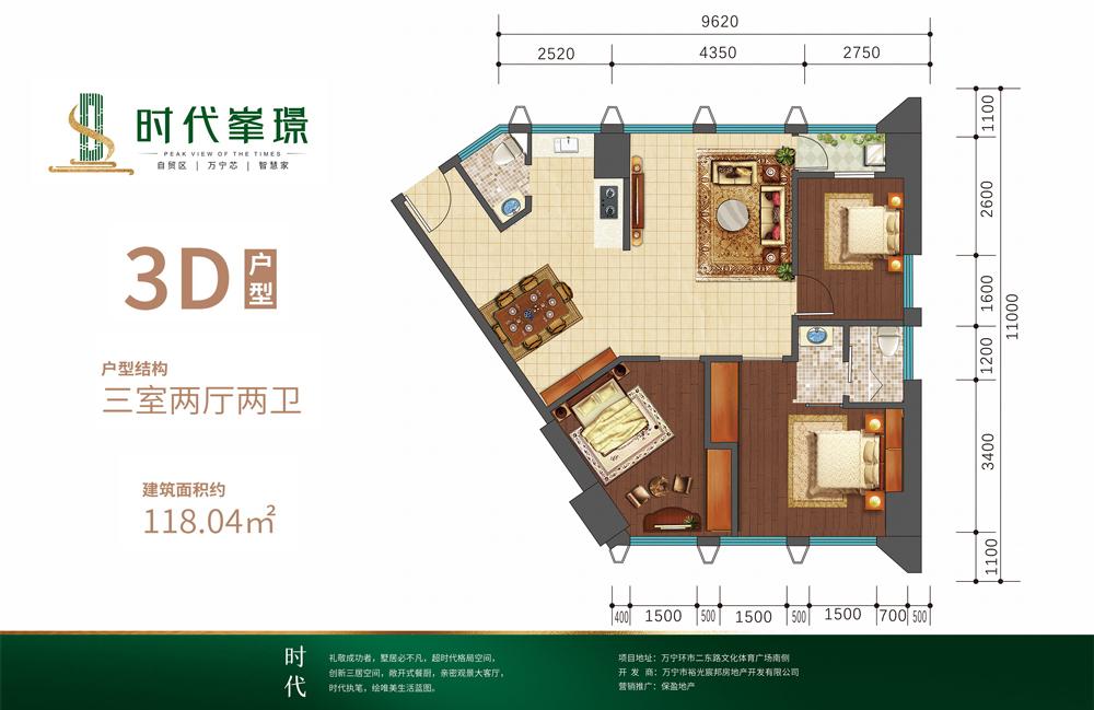 时代峯璟 3D户型 3室2厅2卫 建筑面积约118㎡