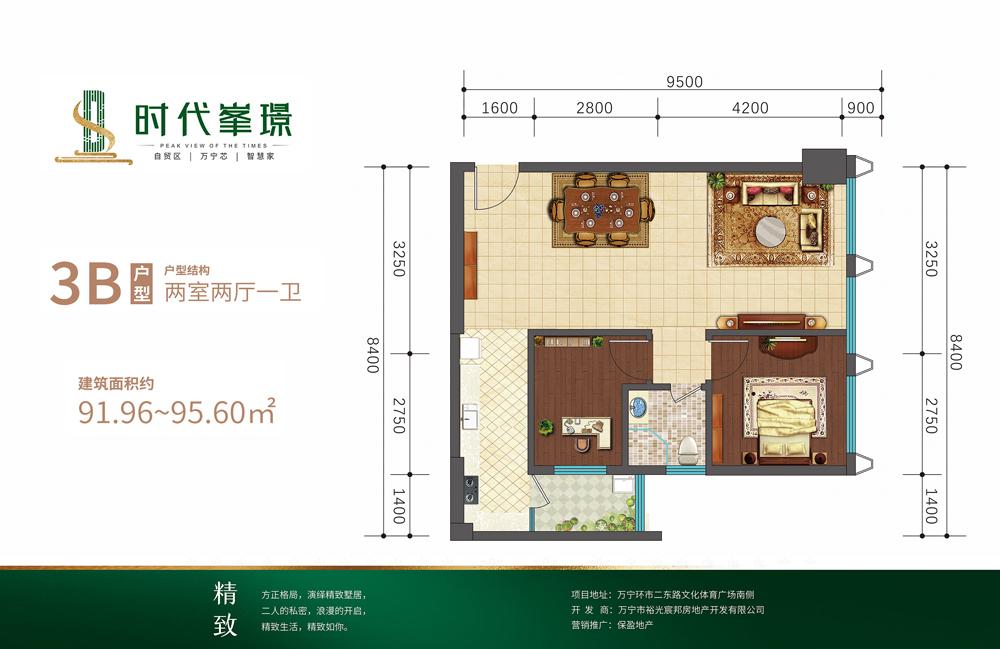 时代峯璟 3B户型 2室2厅1卫 建筑面积约91㎡