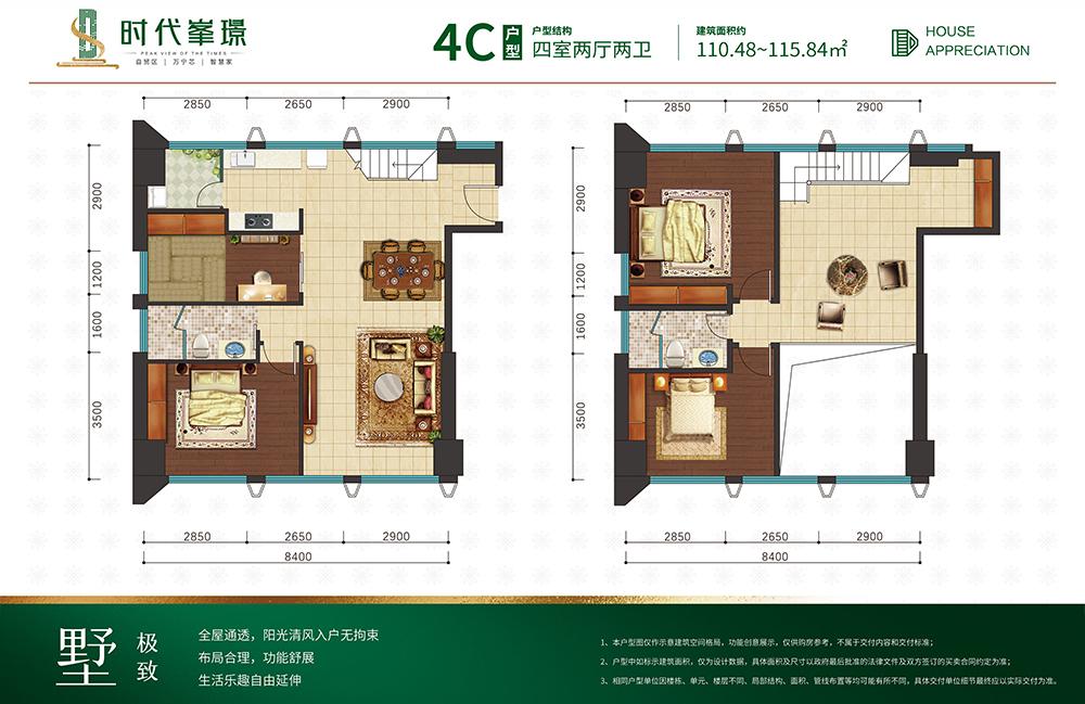 时代峯璟 4C户型 4室2厅2卫 建筑面积约110㎡