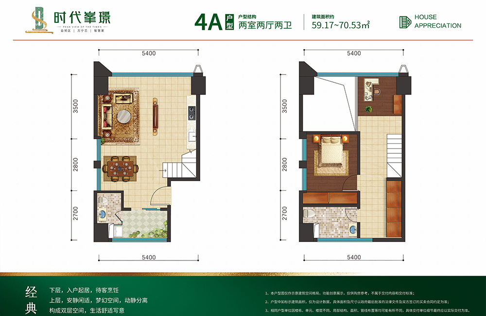 时代峯璟 4A户型 2室2厅2卫 建筑面积约59㎡
