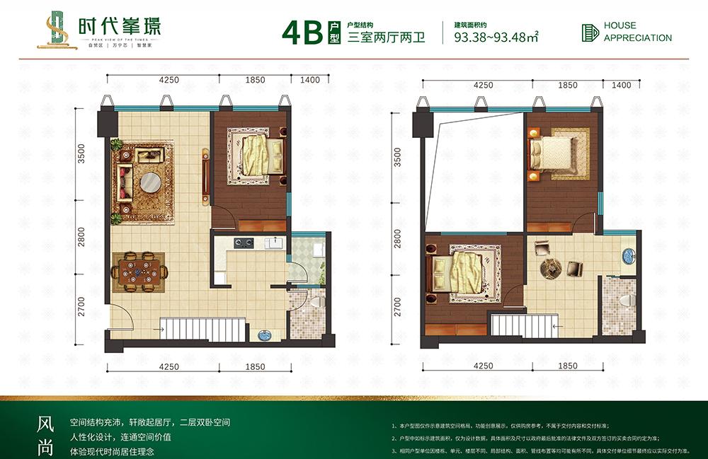 时代峯璟 4B户型 3室2厅2卫 建筑面积约93㎡