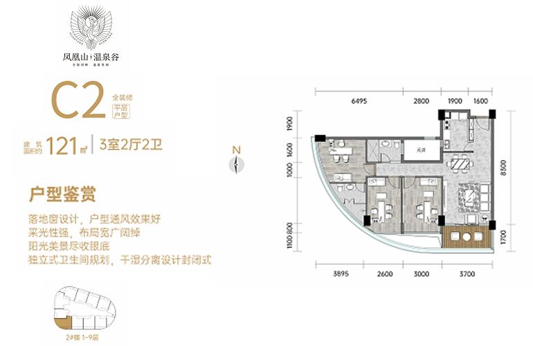 凤凰山温泉谷 C2户型 3室2厅2卫 建筑面积121㎡