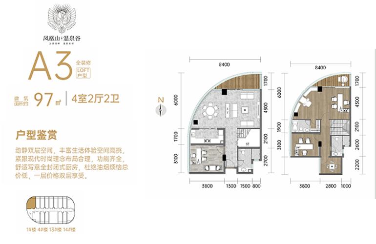 凤凰山温泉谷 A3户型 4室2厅2卫 建筑面积97㎡