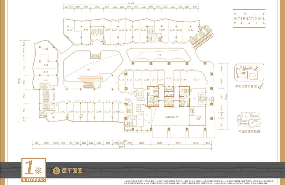 三亚保利国际广场 2层平面图
