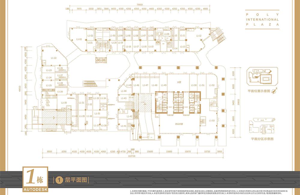 三亚保利国际广场 1层平面图