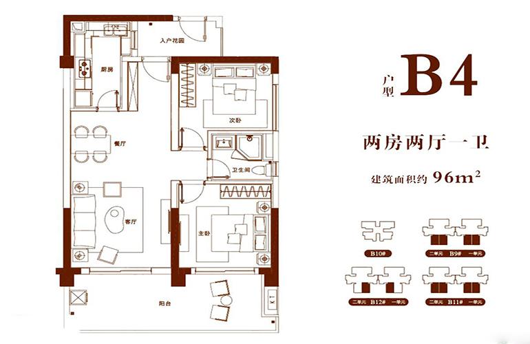 金地海南自在城 B4户型 两房两厅一卫 建筑面积96㎡