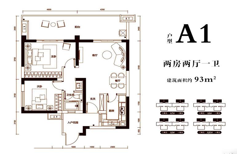 金地海南自在城 A1户型 两房两厅一卫 建筑面积93㎡
