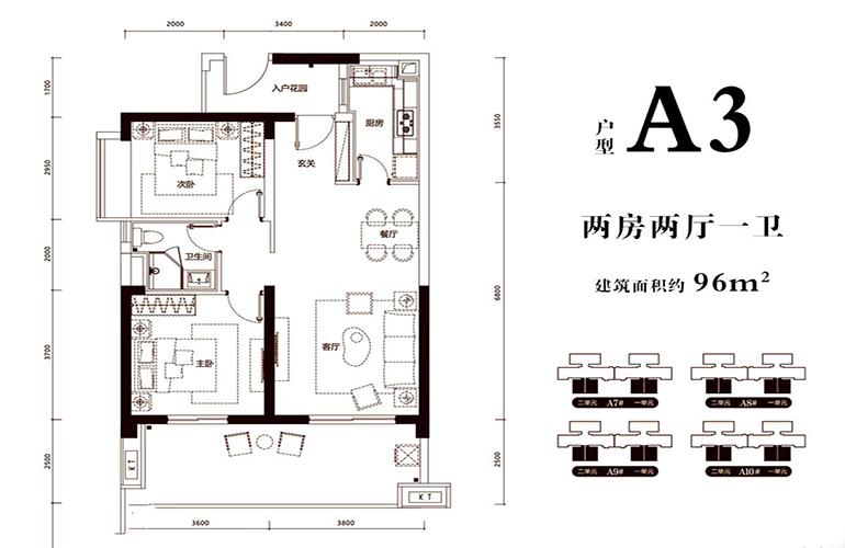 金地海南自在城 A3户型 两房两厅一卫 建筑面积96㎡