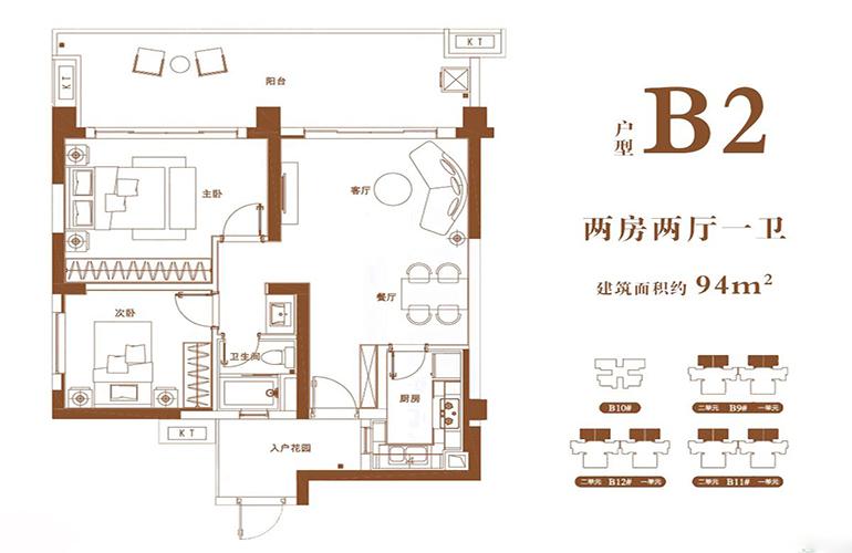 金地海南自在城 B2户型 两房两厅一卫 建筑面积94㎡