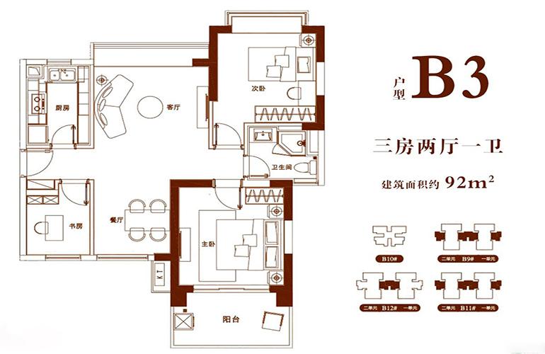金地海南自在城 B3户型 三房两厅一卫 建筑面积92㎡