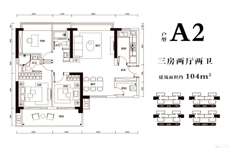 金地海南自在城 A2户型 三房两厅两卫 建筑面积104²