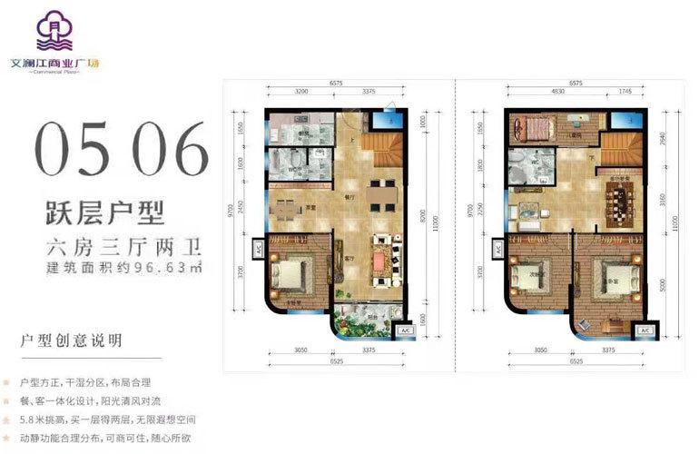 文澜江商业广场 05/06跃层户型 六房三厅两卫