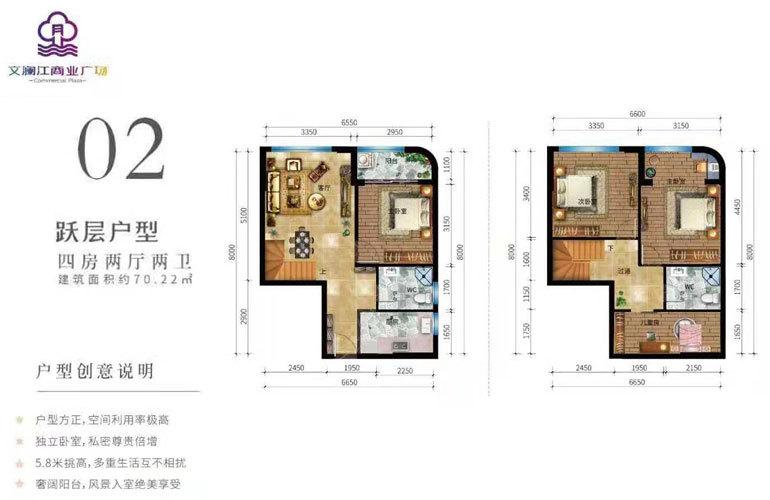 文澜江商业广场 02跃层户型 四房两厅两卫