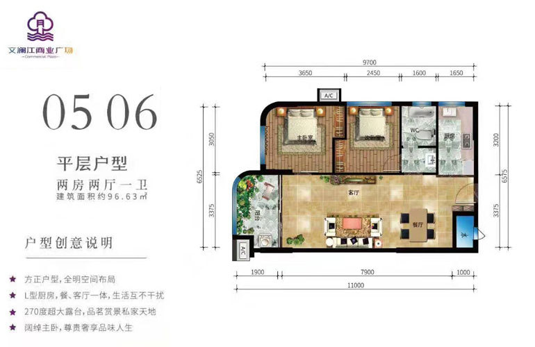 文澜江商业广场 05/06平层户型 两房两厅一卫
