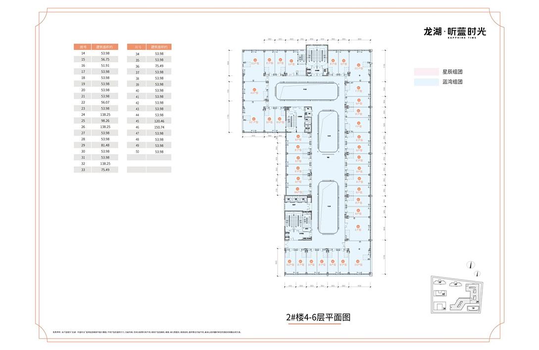 龙湖听蓝时光 2#4-6层平面图 建筑面积约55-130㎡