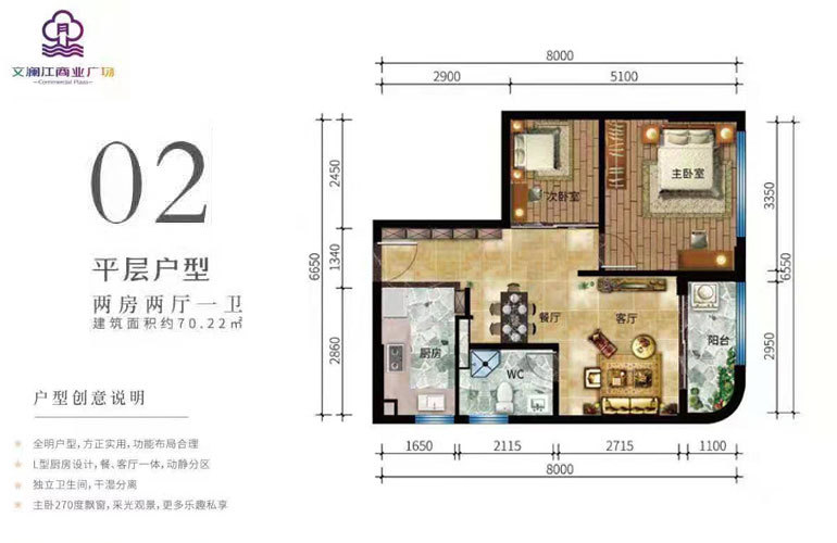 文澜江商业广场 02平层户型 两房两厅一卫