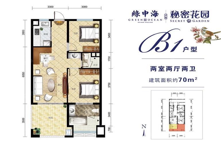 绿中海 B1户型 两室两厅两卫 建筑面积70㎡