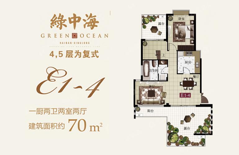 绿中海 C1-4户型 两室两厅一卫 建筑面积70㎡