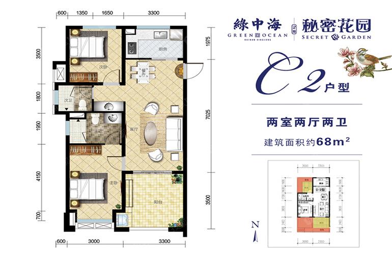 绿中海 C2户型 两室两厅两卫 建筑面积68㎡