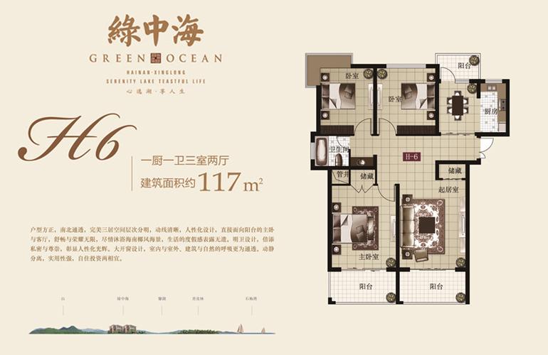 绿中海 H6户型 三室两厅一卫 建筑面积117㎡