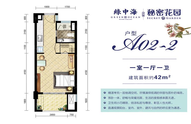 绿中海 A02户型 一室一厅一卫 建筑面积42㎡