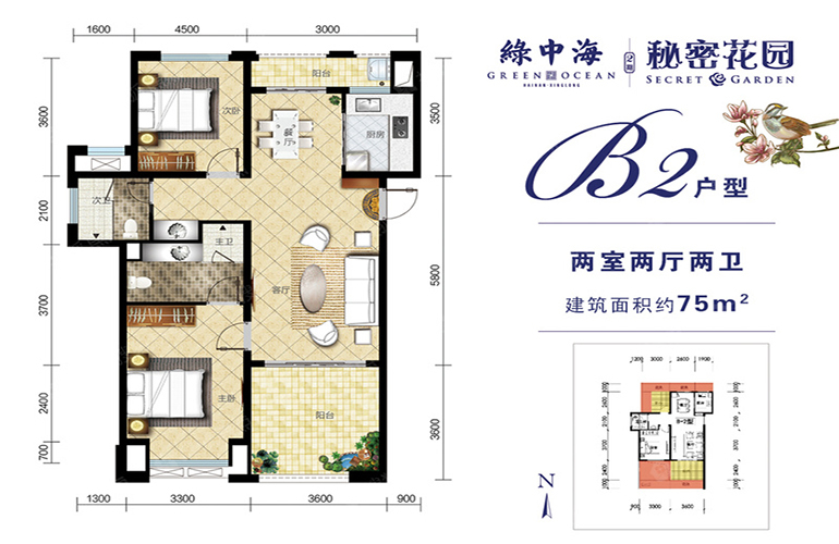 绿中海 B2户型 两室两厅两卫 建筑面积75㎡