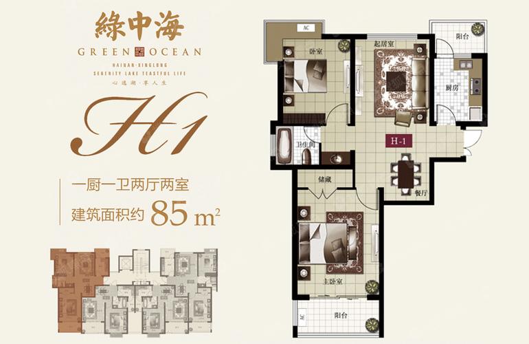 绿中海 H1户型 两室一厅两卫 建筑面积85㎡