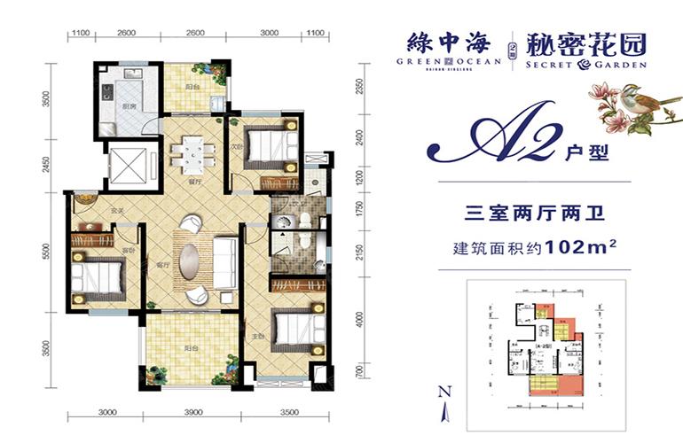 绿中海 A2户型 三室两厅两卫 建筑面积102㎡