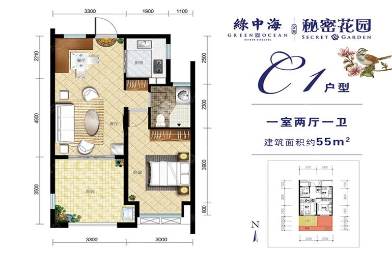 绿中海 C1户型 一室两厅一卫 建筑面积55㎡