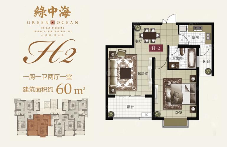 绿中海 H2户型 一室两厅一卫 建筑面积60㎡