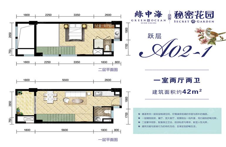 绿中海 A02-1户型 一室两厅两卫 建筑面积42㎡