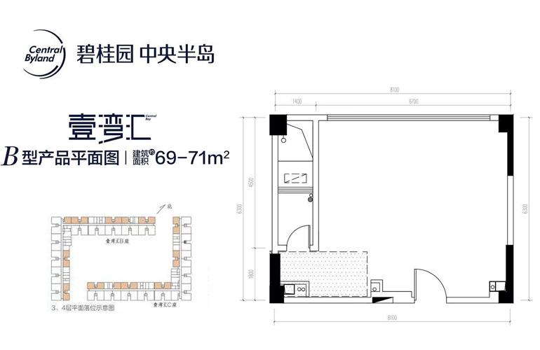 碧桂园中央半岛 壹湾汇|B型产品平面图 建筑面积69-71㎡