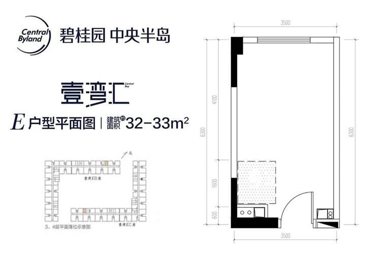 碧桂园中央半岛 壹湾汇|E户型平面图 建筑面积32-33㎡