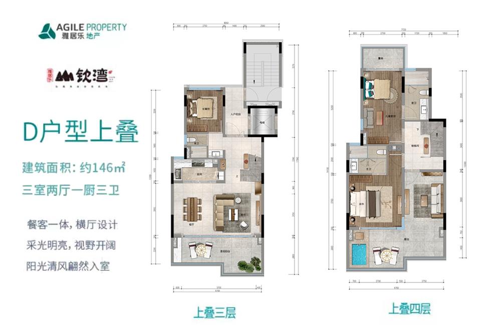 雅居乐山钦湾 D户型上叠 3房2厅3卫 建筑面积约146㎡