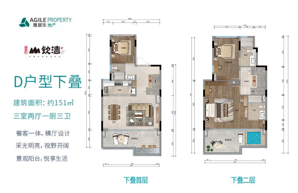 雅居乐山钦湾 D户型下叠 3房2厅3卫 建筑面积约151㎡