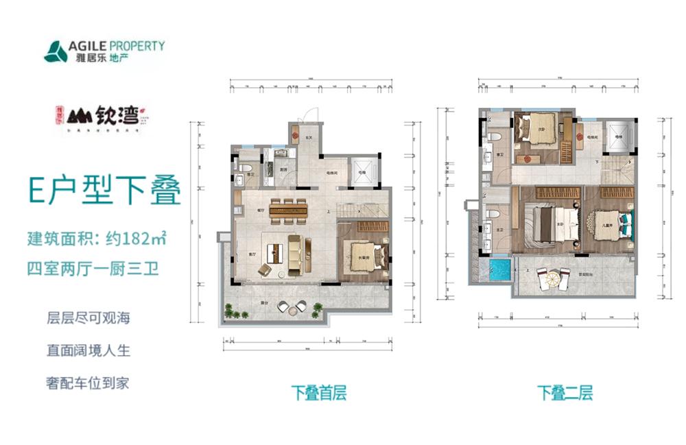 雅居乐山钦湾 E户型下叠 4房2厅3卫 建筑面积约182㎡