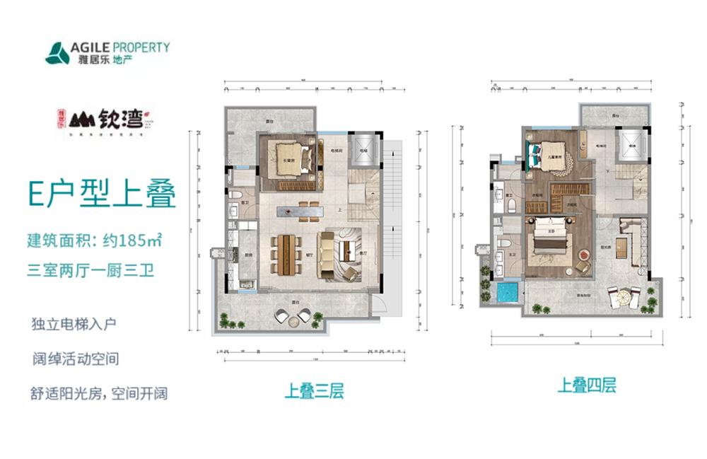 雅居乐山钦湾 E户型上叠 3房2厅3卫 建筑面积约185㎡