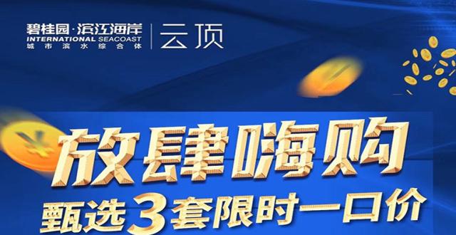 五月嗨购|碧桂园滨江海岸加推3套特价房源,精装价13405元/㎡