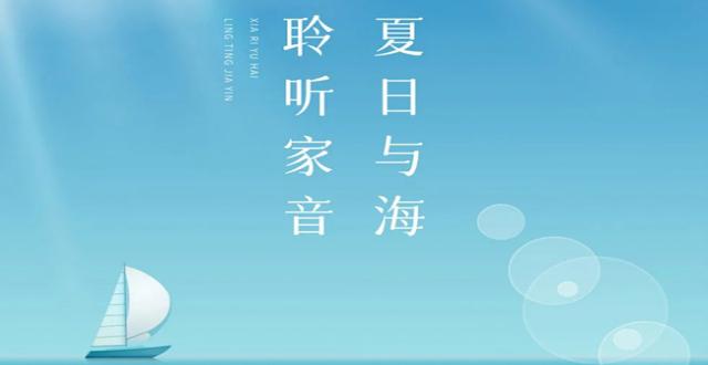 华润石梅湾6月湾星家书 | 聆听家音 夏日与海