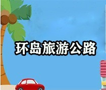 海南省环岛旅游公路项目可研报告获批复